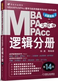 2016MBA、MPA、MPAcc联考与经济类联考 逻辑分册 全新改版 第14版(机工版,连续畅销14年)\机械工业出版社\9787111496410