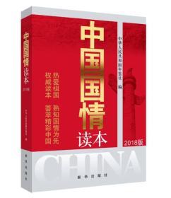 中国国情读本:2018版