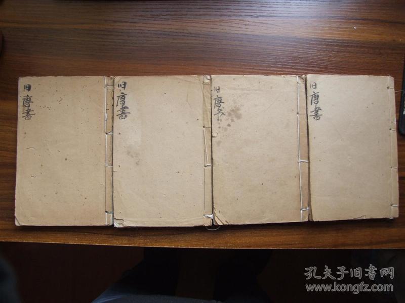 旧唐书(四册,20-27,38-41,84-97,98-117卷)