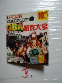 芝麻开门游戏 GBA游戏大全