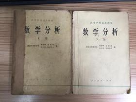 数学分析 上下 两册全