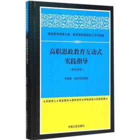 高职思政教育互动式实践指导:学生用书