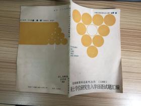 硕士学位研究生入学日语试题汇编 1988