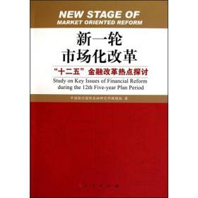 """新一轮市场化改革:""""十二五""""金融改革热点探讨"""