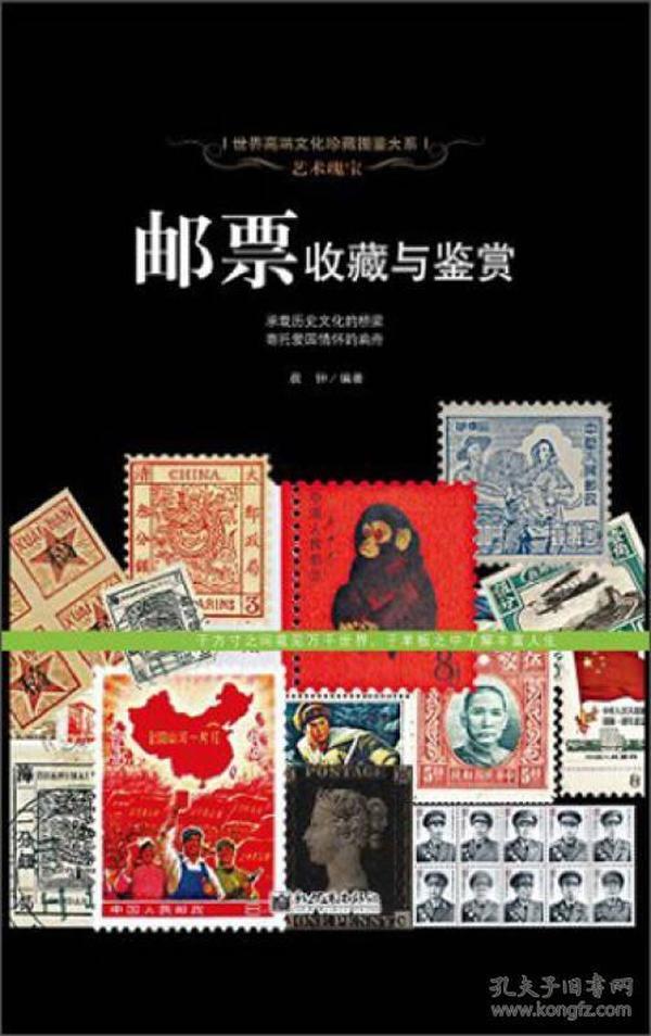 世界高端文化珍藏图鉴大系I:邮票收藏与鉴赏