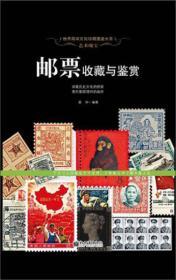 艺术瑰宝·邮票收藏与鉴赏
