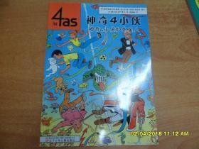 神奇4小侠:神奇4小侠和外星人(大16开本)