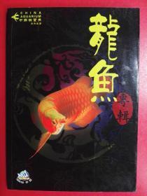 中国观赏鱼系列丛书 龙鱼专辑