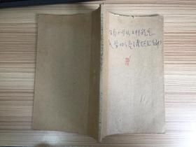 硕士学位研究生入学日语试题汇编 1987