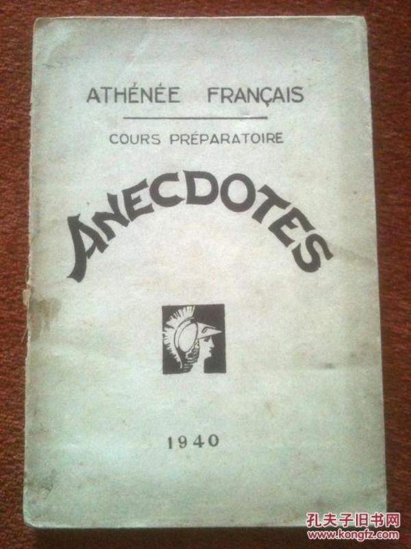 《ANECDOTES》1940年,插图本
