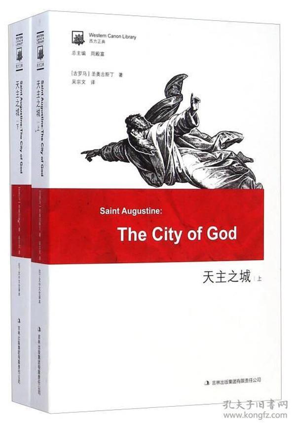 天主之城全  二册