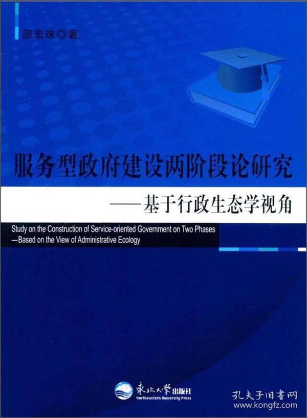 服务型政府建设两阶段论研究:基于行政生态学视角