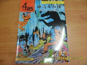 神奇4小侠:神奇4小侠和恐龙(大16开本)