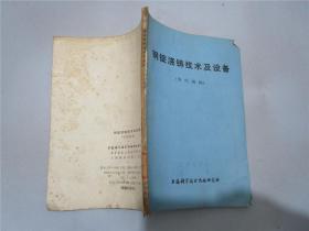 钢锭浇铸技术及设备:专利摘编