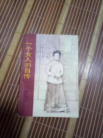 凤凰丛书:一个女人的自传