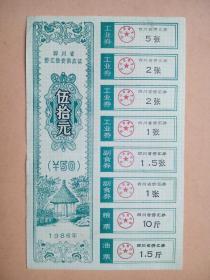 四川省侨汇物资供应证,1986年50元,侨汇券,侨汇粮油,侨汇工业