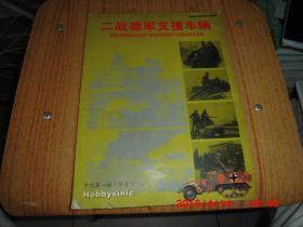 二战德军支援车辆:中文第一版 限量