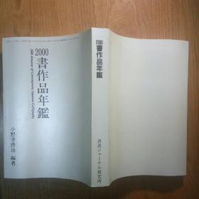 2000书作品年鉴