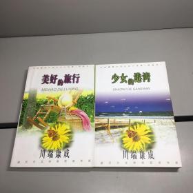 川端康成少男少女小说集(两卷书):少女的港湾、美好的旅行(2册全)