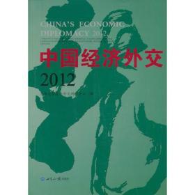 中国经济外交2012