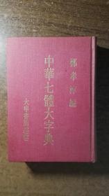 中华七体大字典(精装本厚册,绝对低价,绝对好书,私藏品还好,自然旧)