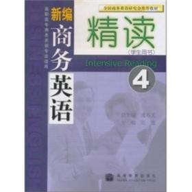 新编商务英语精读4(学生用书)