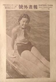 民国24年8月17日《号外画报》刊有:东南女体师毕业生杨依仁女士等