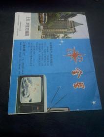 上海市游览交通图
