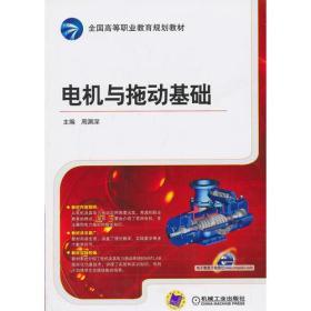 电机与拖动基础(全国高等职业教育规划教材)