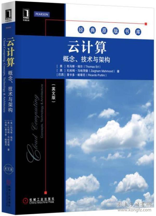 经典原版书库:云计算