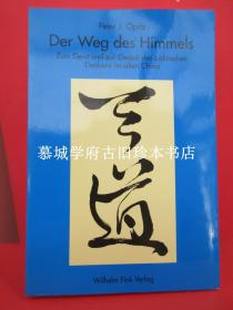 【签赠本】奥皮茨《天道 - 论中国古代政治思想的精神与形式》PETER OPITZ: DER WEG DES HIMMELS - ZUM GEIST UND ZUR GESTALT DES POLITISCHEN DENKENS IN ALTEN CHINA