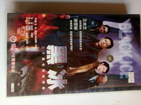 俏佳人荣誉出品 二十集电视连续剧 黑冰 20碟装 DVD