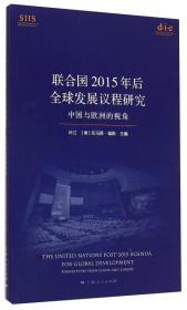 联合国2015年后全球发展议程研究:中国与欧洲的视角
