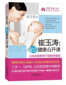 崔玉濤:寶貝健康公開課