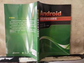 Android项目开发实战教程(2018.3一版一印)