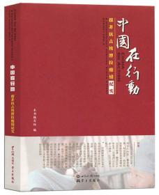 中国在行动:援非抗击埃博拉疫情纪实
