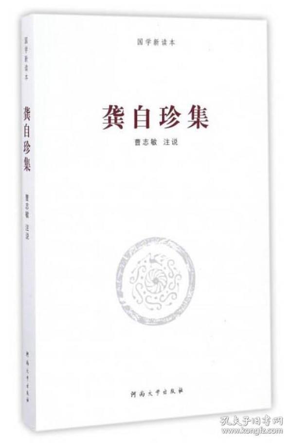 龚自珍集/国学新读本
