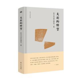正版-夭折的转型:侯宜杰读史随笔二集