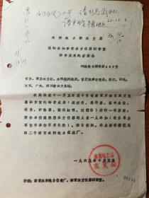 傅作义亲笔签批文件16