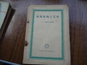 机床结构工艺性   59年一版一印