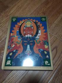 金色宝藏 西藏历史文物选萃