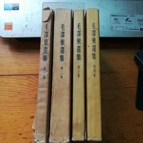 毛泽东选集(1-4卷,北京一版一印)