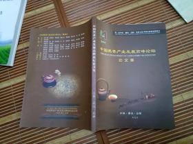 第二届中国黑茶产业发展高峰论坛论文集  含光盘.