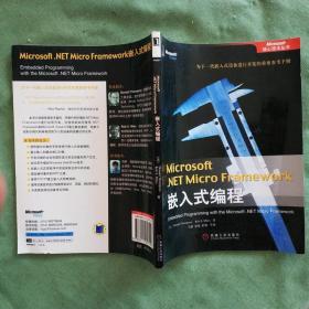 Microsoft .NET Micro Framework 嵌入式编程(包快递)
