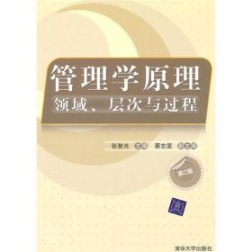 管理学原理:领域、层次与过程(第2版)9787302235552(23-8)