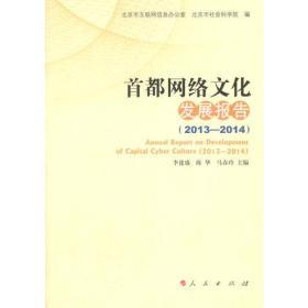 首都网络文化发展报告(2013—2014)