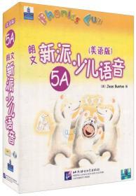朗文新派少儿语音(美语版)5A
