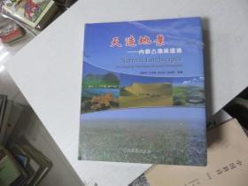 天造地景――内蒙古地质遗迹 未开封