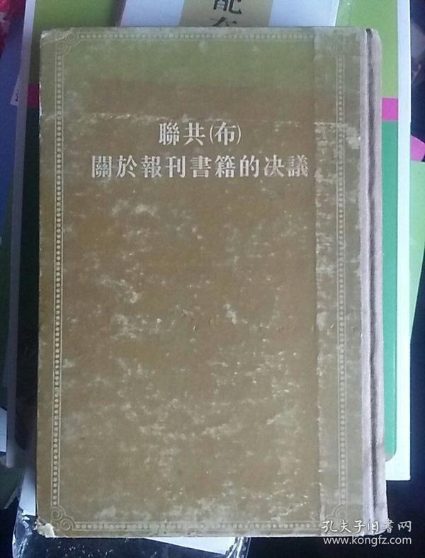 联共(布)关於报刊书籍的决议