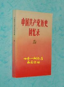 中国共产党历史回忆录(1981.8印刷自然旧近95品/见描述)